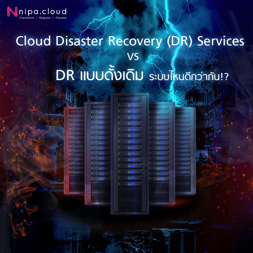 ระบบ Cloud Disaster Recovery