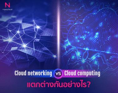 Cloud networking กับ Cloud computing แตกต่างกันอย่างไร?
