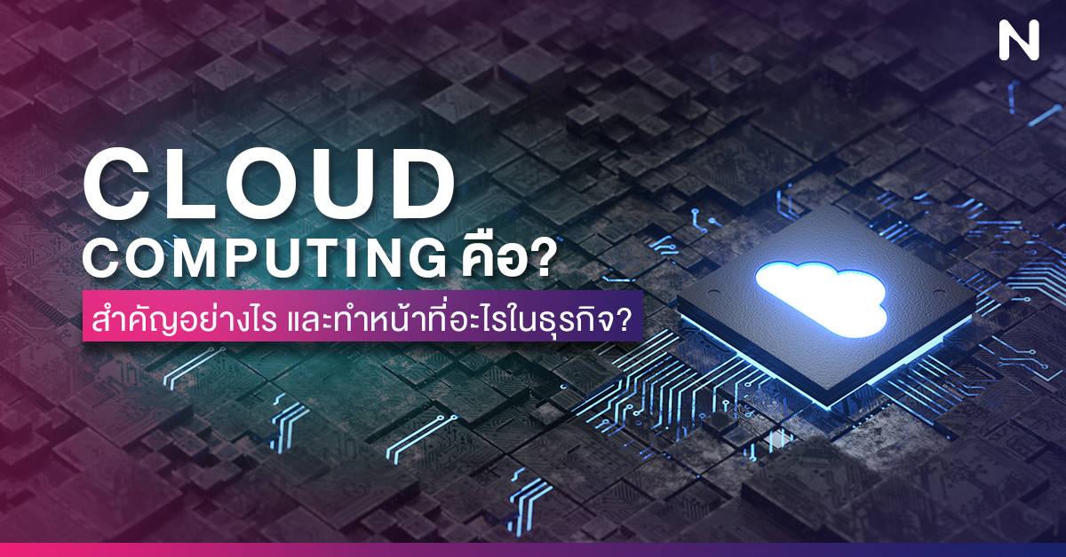 Cloud Computing คือ