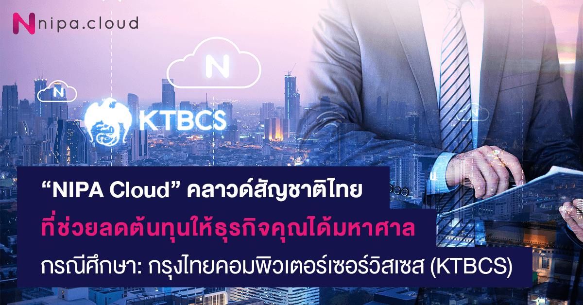ลดต้นทุนด้วยระบบ cloud
