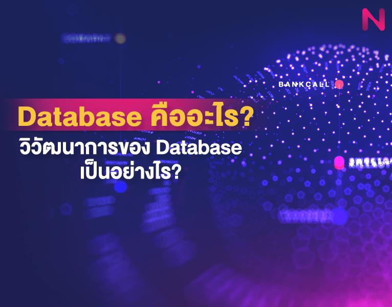 Database คืออะไร