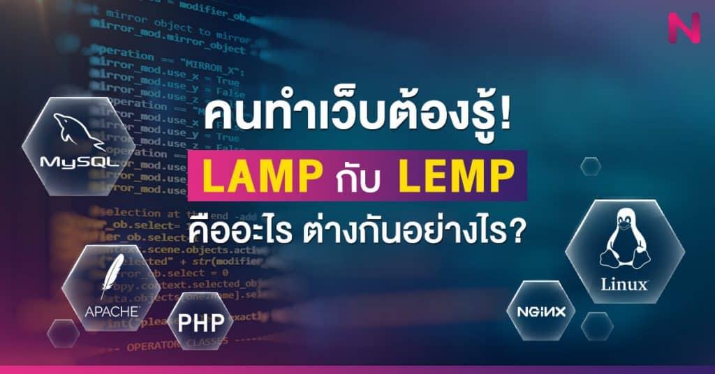คนทำเว็บต้องรู้! LAMP กับ LEMP คืออะไร ต่างกันอย่างไร?