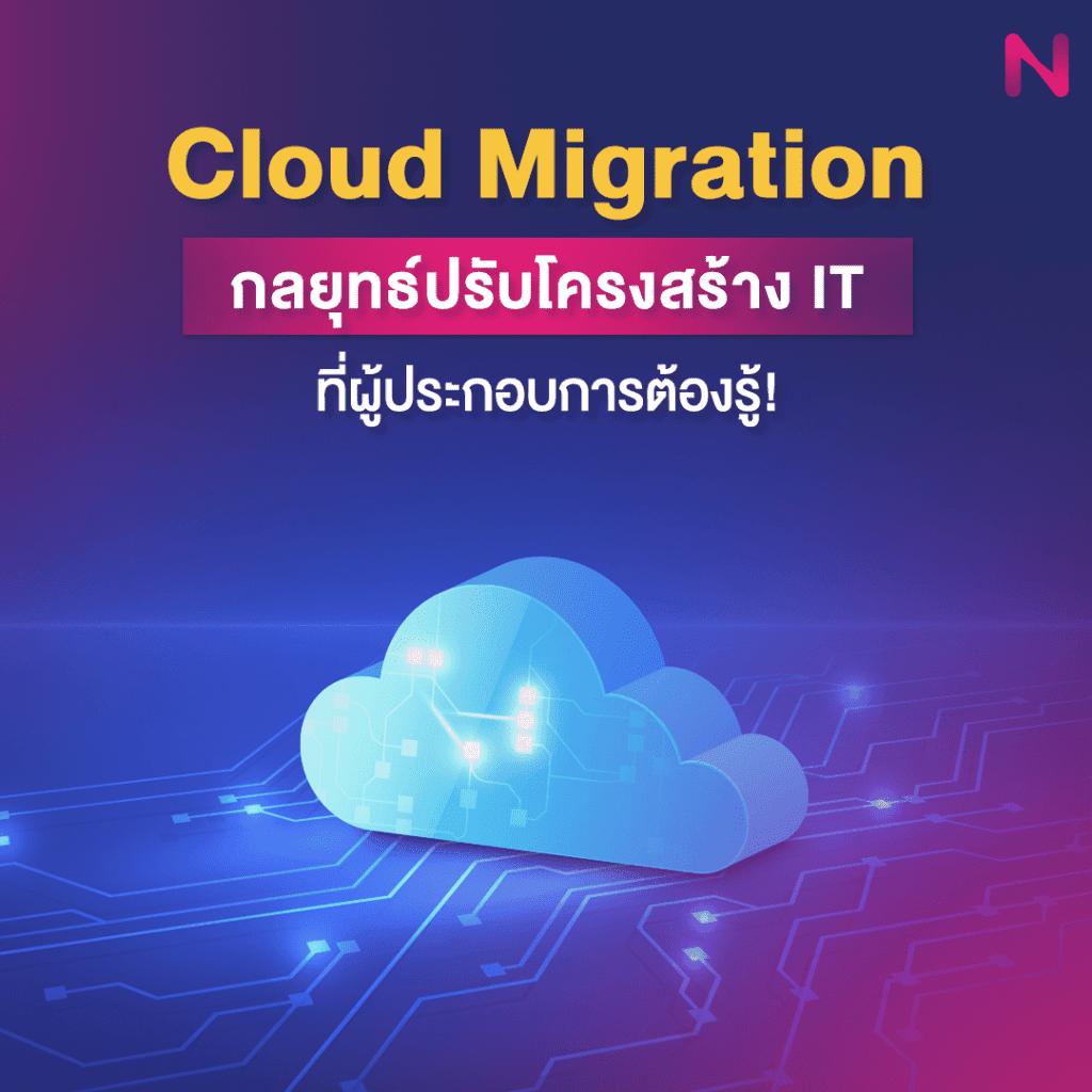 Cloud Migration กลยุทธ์ปรับโครงสร้าง IT ที่ผู้ประกอบการต้องรู้